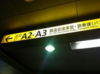 改札近くの案内板(左へ行くとA3出口)