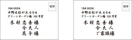 招待状④ 宛名書きと発送【公式】東京の結婚式・結婚式場なら