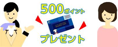 新規ご入会500ポイントプレゼント